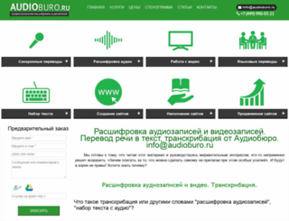 audioburo.ru screenshot
