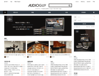 audioguy.co.kr screenshot
