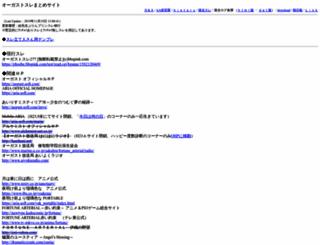 august.sakuratan.com screenshot