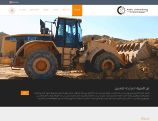 aumining.com.eg screenshot
