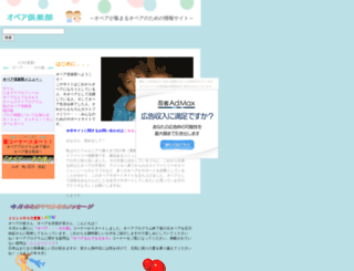 aupair.kakurezato.com screenshot