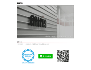 auris.co.jp screenshot