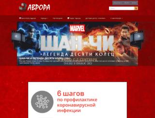 auroracinema.ru screenshot