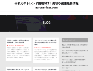 auroramixer.com screenshot