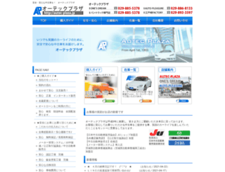 autec-plaza.jp screenshot