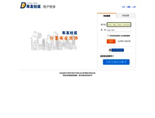 auth.cysq.com screenshot
