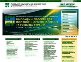 auth.kneu.edu.ua screenshot