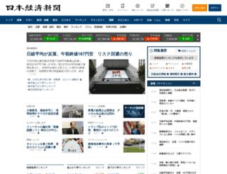auth.nikkei.co.jp screenshot