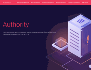 authority.ru screenshot