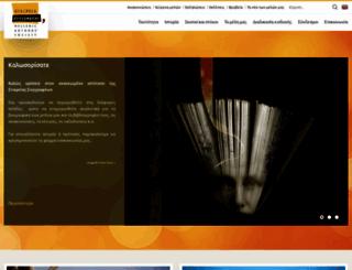 authors.gr screenshot