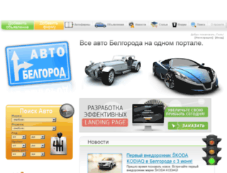 auto-belgorod.ru screenshot