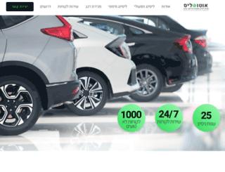 auto-leas.co.il screenshot