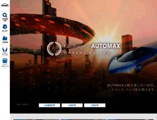auto-max.co.jp screenshot