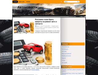 auto-portal.net.ua screenshot