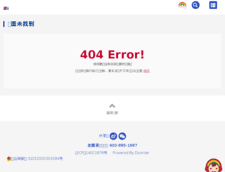 auto-refinish.nipponpaint.com.cn screenshot