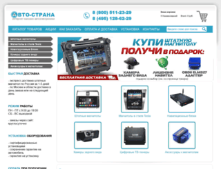 auto-strana.ru screenshot