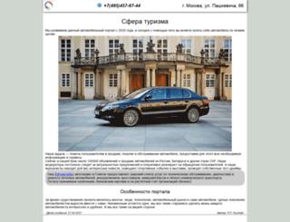 auto-terra.ru screenshot