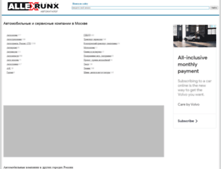 auto.allexrunxclub.ru screenshot