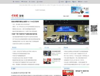 auto.chinanews.com.cn screenshot
