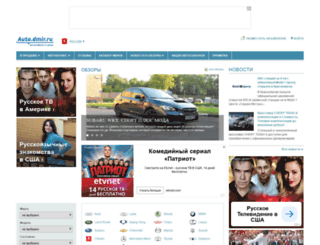 auto.dmir.ru screenshot