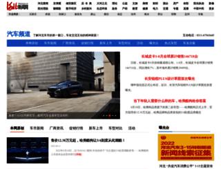 auto.hebnews.cn screenshot