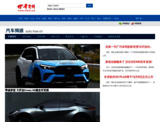auto.hsw.cn screenshot