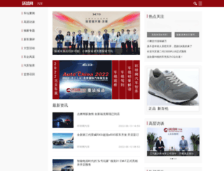 auto.huanqiu.com screenshot