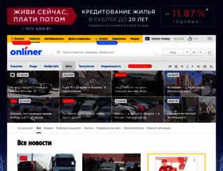 auto.onliner.by screenshot
