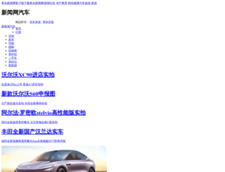 auto.qingdaonews.com screenshot