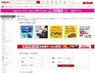 auto.rakuten.co.jp screenshot
