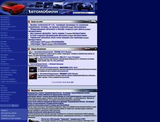 auto.rin.ru screenshot
