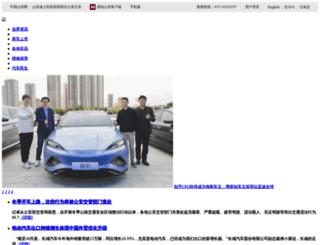 auto.sdchina.com screenshot