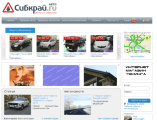 auto.sibkray.ru screenshot