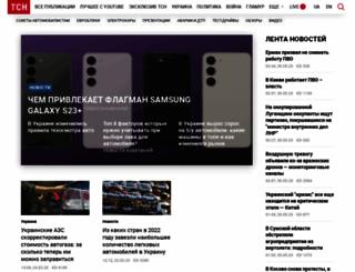 auto.tsn.ua screenshot