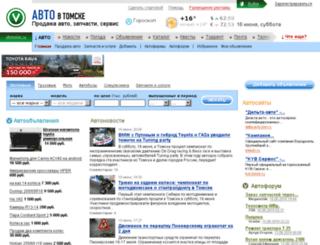 auto.vtomske.ru screenshot