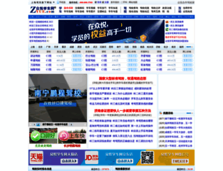 auto.zyue.com screenshot
