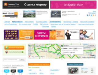 auto72.ru screenshot