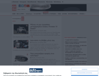 autobild.gr screenshot