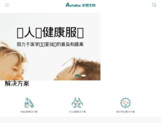 autobio.com.cn screenshot