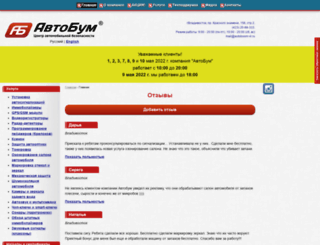 autoboom-vl.ru screenshot
