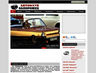 autoclub-zaz.ru screenshot