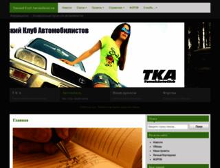 autoclub.tomsk.ru screenshot