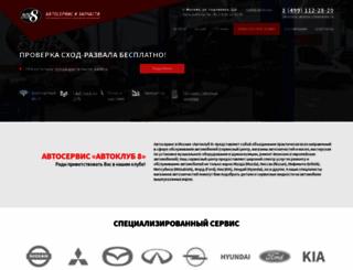 autoclub8.ru screenshot