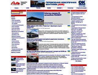 autoconsulting.com.ua screenshot