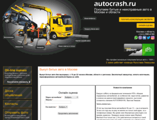autocrash.ru screenshot