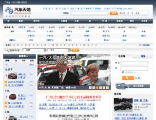 autoday.com.cn screenshot