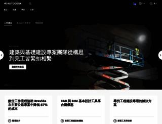 autodesk.com.tw screenshot