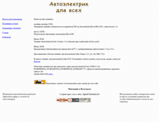 autodevice.ru screenshot