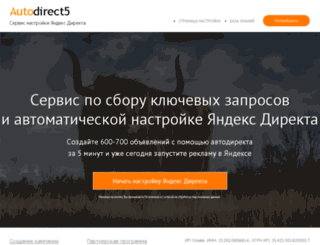 autodirect5.ru screenshot
