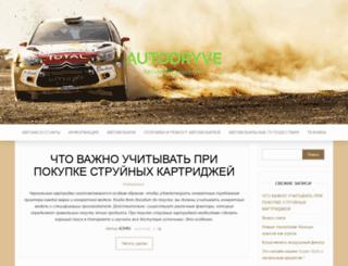 autodryve.ru screenshot